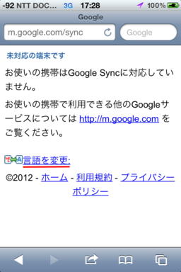 Googlesync01