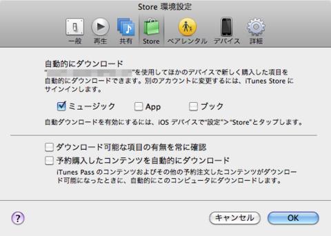 Itunes_mac