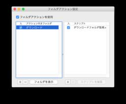 Folderaction02