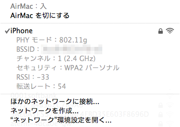 Iphone_tethering01