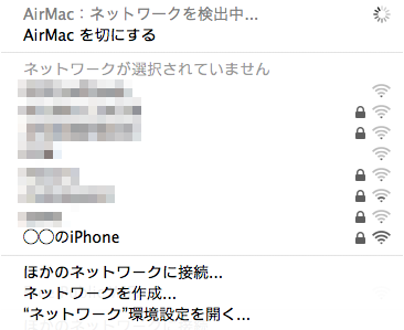 Iphone_tethering02